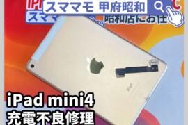 ipad mini4 電池修理 画面修理 アイパッド バッテリー交換 山梨 甲府昭和