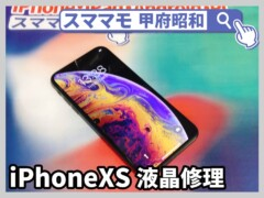 iphonex 画面修理 液晶漏れ アイフォン バッテリー交換 修理 山梨 甲府昭和