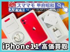 iphone11 新品買取 中古買取 ジャンク買取 アイホン 修理 交換 山梨 甲府昭和