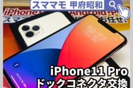 iphone11 pro ドック修理 充電不良 アイフォン バッテリー交換 画面修理 山梨 甲府昭和