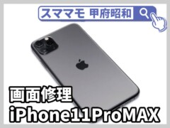 iphone 11pro max 画面修理 ガラス交換 アイフォン バッテリー交換 修理 山梨 甲府昭和