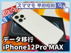 iphone12pro max 機種変更 データ移行 アイフォン 交換 修理 山梨 甲府昭和