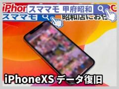 iphonexs 水没 画面修理 アイフォン データ救出 修理 山梨 甲府昭和