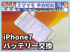iphone7 電池交換 バッテリー交換 アイフォン 画面修理 交換 水没 山梨 甲府昭和