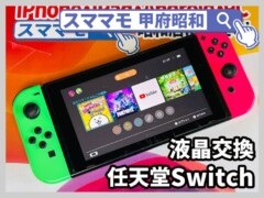 nintendo switch 液晶割れ 画面修理 任天堂スイッチ バッテリー交換 山梨 甲府昭和