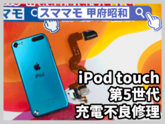 ipod touch ドックコネクタ交換 充電不良 アイポッド 画面修理 バッテリー交換 水没 山梨 甲府昭和