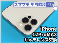 iphone12pro カメラ修理 郵送修理 アイフォン 画面修理 バッテリー交換 山梨 甲府昭和