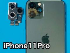 iphone11pro,カメラ修理,画面修理,バッテリー交換,水没,カメラ交換,アイフォン,山梨,修理