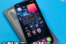 山梨 iPhone13ProMAX データ移行 新作アイフォン13 ProMaxをバックアップなしで失敗せずにデータ移行するには!?