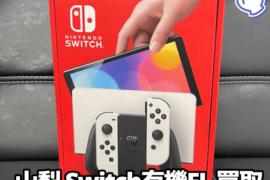 【任天堂Switch有機EL 買取 山梨】スイッチの有機ELモデルの買取とニンテンドーSwitchの販売開始しました!