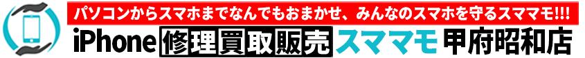 iPhone修理・買取・販売なら山梨のスママモ甲府昭和にお任せ!