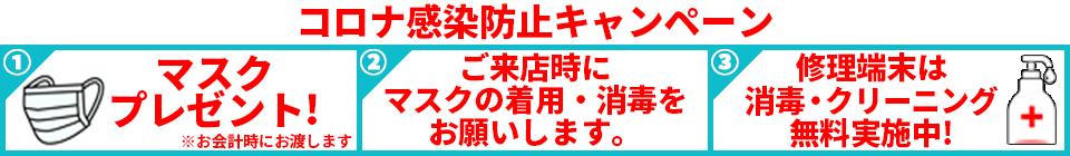 """""""コロナウイルスタイサク マスクプレゼント アイフォン iPhone 修理 山梨 昭和"""""""