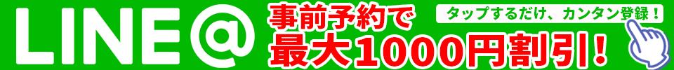 """LINEから事前予約で最大1000円割引 アイフォン iPhone 修理 山梨 昭和"""
