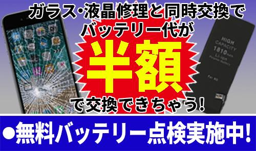 """""""画面と同時交換でバッテリー半額 アイフォン iPhone 修理 山梨 昭和"""""""