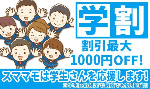"""""""学生証提示で最大1000円割引 アイフォン iPhone 修理 山梨 昭和"""""""