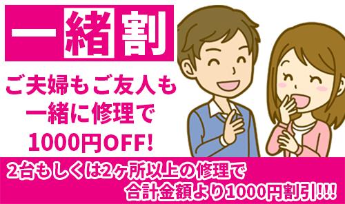 """""""2台以上の修理で1000円割引 アイフォン iPhone 修理 山梨 昭和"""""""