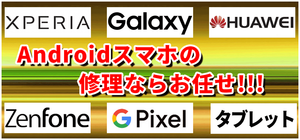"""XperiaからHUAWEI、Zenfone、Google Pixelまで即日修理 Android 修理 山梨 昭和"""