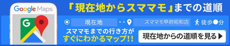 """""""現在地から当店スママモまでの道順をカンタンアクセス! iPhone 修理 山梨 昭和"""""""