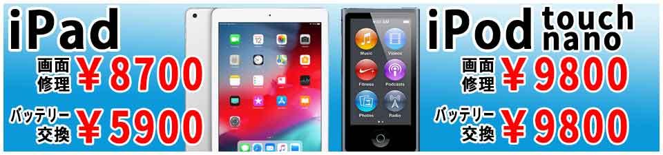 """ipad.ipod.touch.classic 全て修理可能 iPhone 修理 山梨 昭和"""