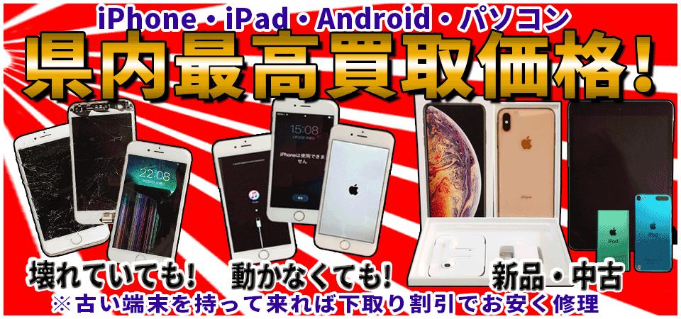 新品のiPhoneから、壊れて動かない端末まで修理店ならではの高価買取価格 iphone 買取 山梨 昭和