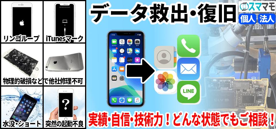 """""""iphone ipad android データの復旧や救出ならおまかせ!水没 基盤 修理 山梨 昭和"""""""