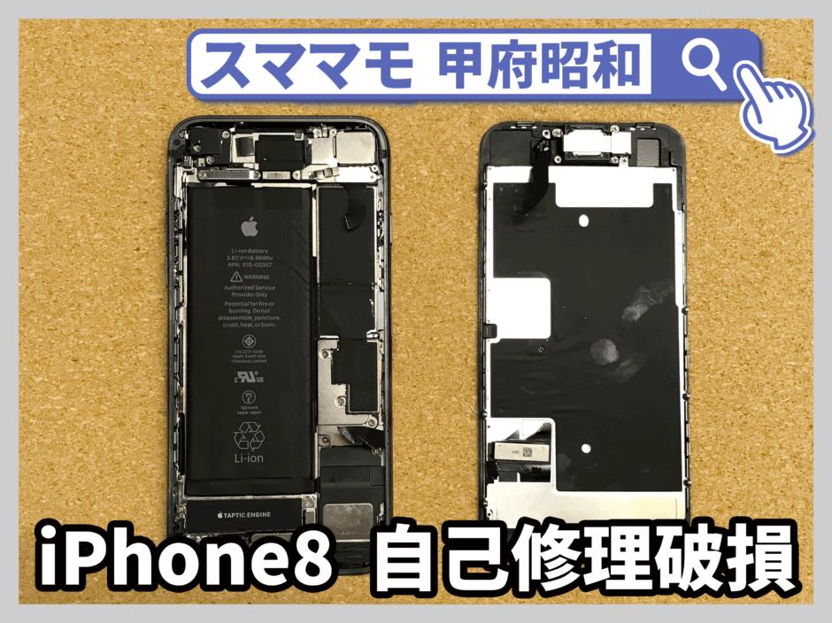 iPhone8 自己修理破損 ガラス交換+インカメラ交換 iPhone 修理 山梨 昭和