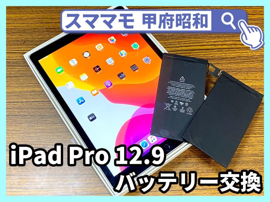 iPadPro12.9インチ バッテリー交換 修理 ipad,air,mini 交換 山梨 甲府昭和