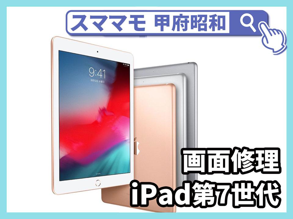 iPad 2019 第7世代 画面修理 ガラス割れ ipad,air,mini 交換 山梨 甲府昭和
