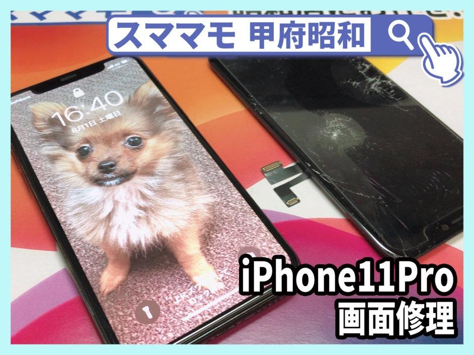 iphone11pro 画面修理 修理 iphone11,promax, 交換 山梨 甲府昭和