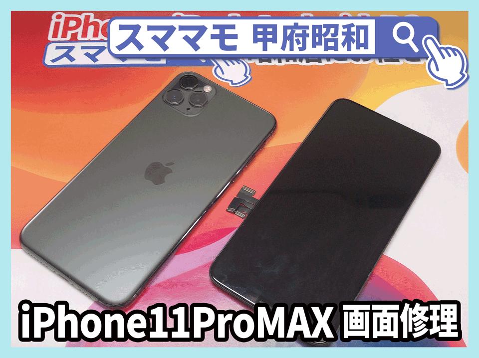 iphone11promax 画面修理 修理 11pro max 交換 山梨 甲府昭和