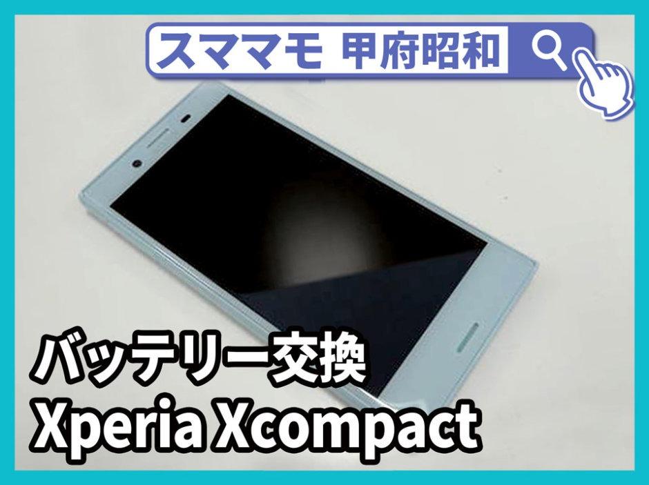 xperia x パフォーマンス バッテリー交換 修理 XperiaX XperiaXCompact XperiaXPerformance 買取 山梨 甲府昭和
