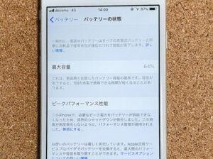 iphone6s バッテリー交換 修理 アイフォン zoom 買取 山梨 甲府昭和