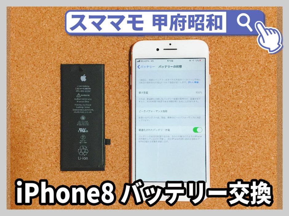iphone8 バッテリー交換 修理 アイフォン 買取 山梨 甲府昭和
