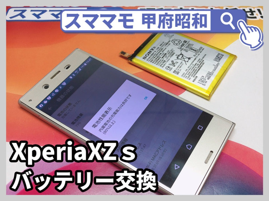 xperia xzs バッテリー交換 電池交換 エクスペリア 修理 交換 山梨 甲府昭和