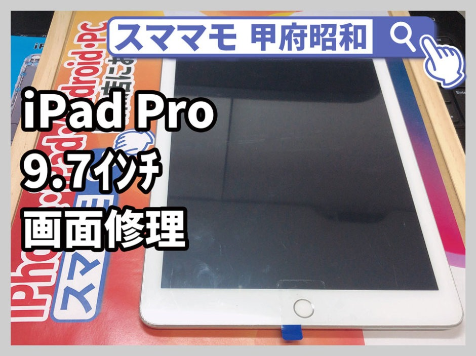 ipadpro 9.7 ガラス修理 画面修理 アイパッド 交換 山梨 甲府昭和