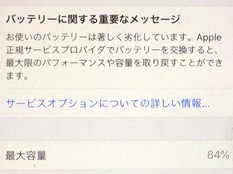 iphone XR バッテリー交換 画面修理 アイフォン 修理 zoom,交換 山梨 甲府昭和