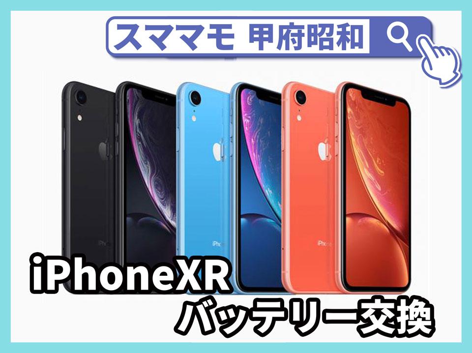 iphone XR バッテリー交換 画面修理 アイフォン 修理 交換 山梨 甲府昭和