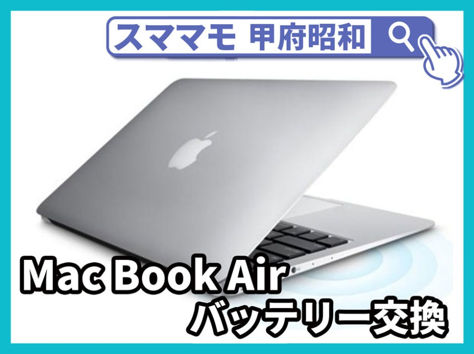 mac book air バッテリー交換 電池交換 マック 修理 交換 山梨 甲府昭和