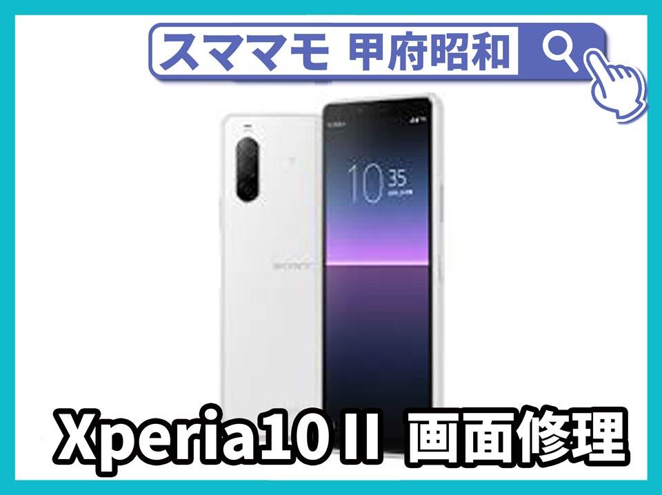 Xperia10 Ⅱ ガラス交換 画面修理 エクスペリア 修理 交換 山梨 甲府昭和