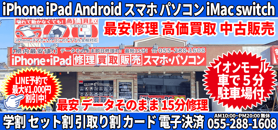 地域最安値に挑戦!今ならネット予約で最大1000円割引! iPhone 修理 山梨 昭和