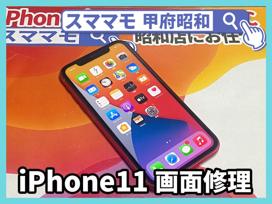 iphone11 画面修理 ガラス割れ アイフォン 電池交換 修理 山梨 甲府昭和
