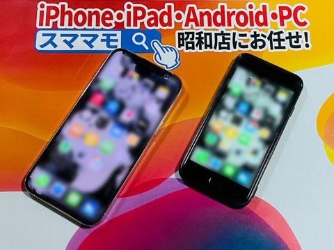 iphone12pro max 機種変更 データ移行 アイフォン 交換 zoom 修理 山梨 甲府昭和
