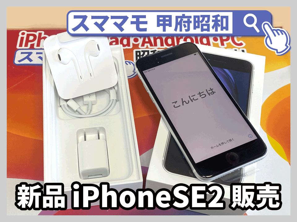 iphonese2 新品買取 中古買取 ジャンク買取 アイホン 修理 交換 山梨 甲府昭和