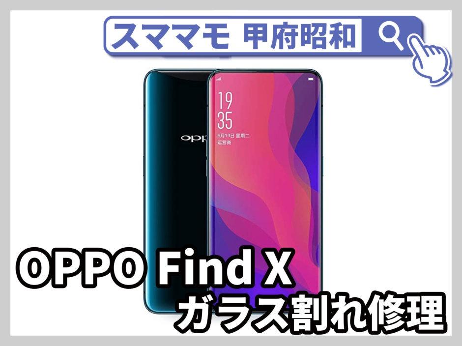 oppo find x 画面修理 ガラス修理 オッポ バッテリー交換 修理 山梨 甲府昭和