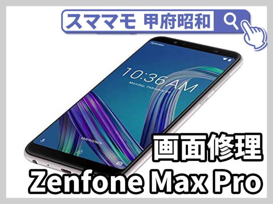 zenfone max pro m1 画面修理 バッテリー交換 ガラス修理 修理 山梨 甲府昭和