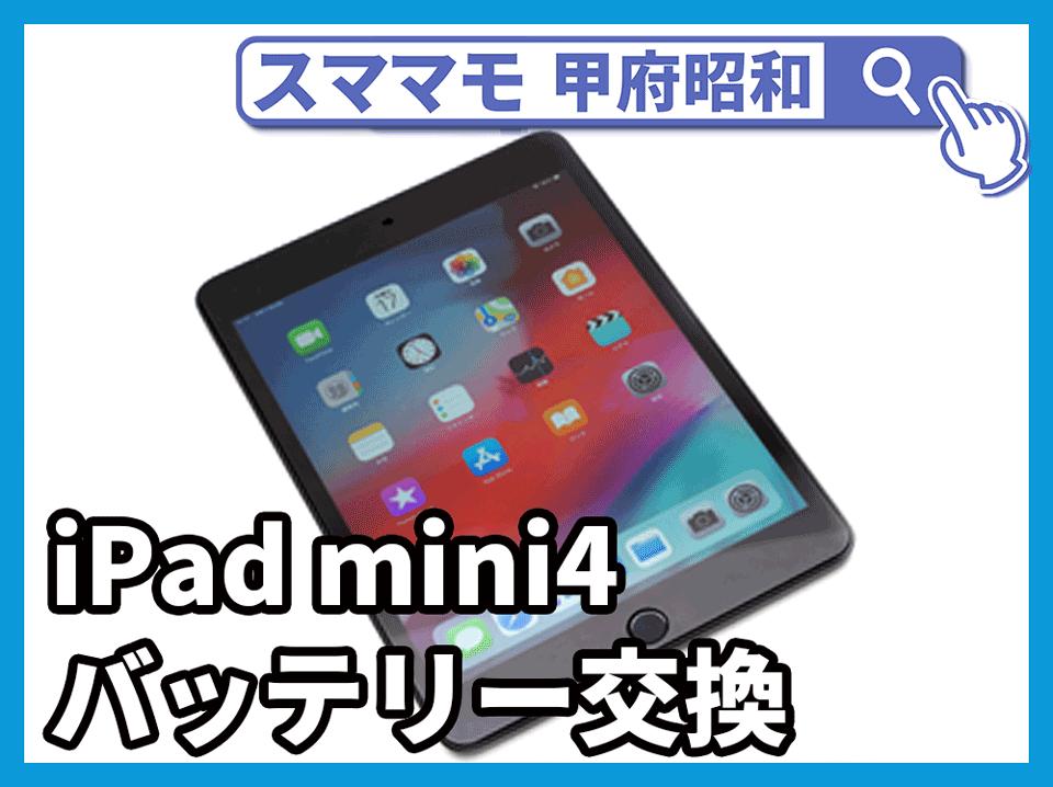 ipad mini4 電池交換 画面修理 アイパッド バッテリー交換 山梨 修理 甲府昭和