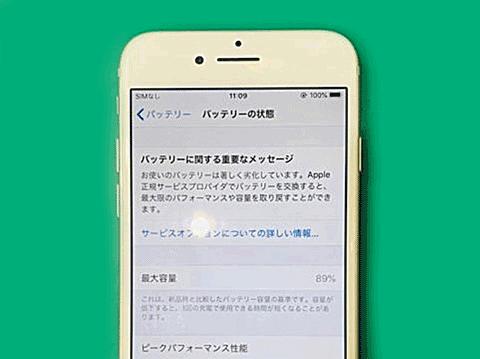 iphone7 電池交換 バッテリー交換 アイフォン 画面修理 交換 水没 zoom 山梨 甲府昭和