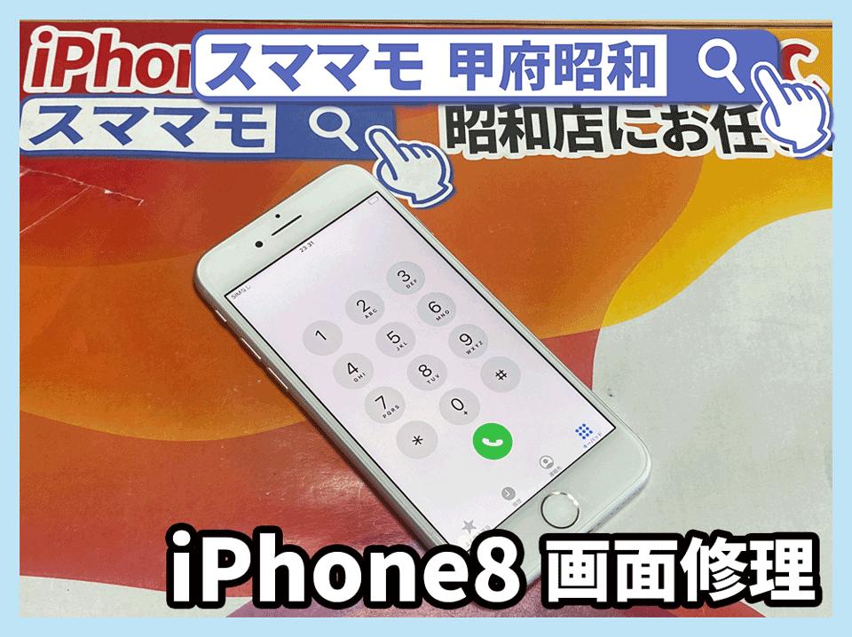 iphone8 ガラス割れ 画面修理 アイフォン バッテリー交換 山梨 修理 甲府昭和