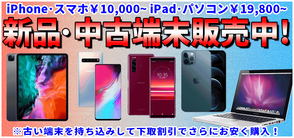 中古iPhone販売・スマホ販売¥10,000~新品iPadから中古パソコン¥19,800~と幅広く販売中!