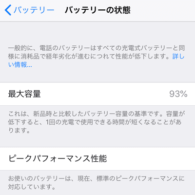 iphone-battery-ios12